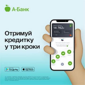 Кредитна карта від А-Банку