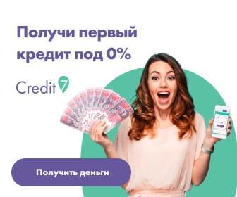 Онлайн кредит від Credit7