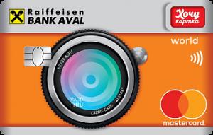 Кредитна картка Хочу-картка MasterCard - від Райффайзен Банк Аваль