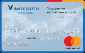 Удостоверение застрахованного лица MasterCard