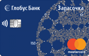 Кредитная карта Запасочка MasterCard - от Глобус