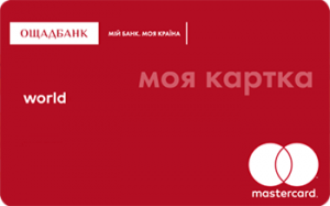Кредитна картка Моя кредитка MasterCard - від Ощадбанк