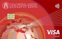 Кредитна картка Кредитка Visa - від Полтава-Банк