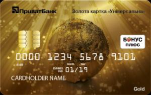 Кредитна картка Універсальна Visa - від ПриватБанк