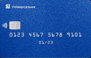 Кредитна картка Універсальна MasterCard - від ПриватБанк