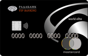 Кредитна картка Еліт MasterCard - від Радабанк