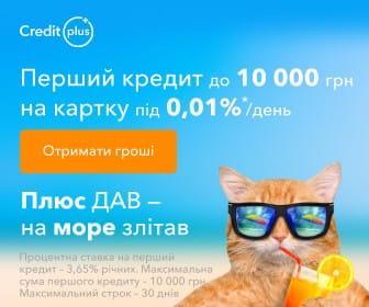 Кредит онлайн від CreditPlus