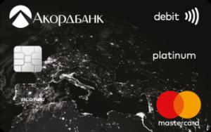 Платёжная карта Пенсионная MasterCard - от Акордбанк