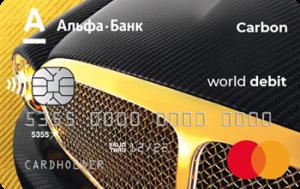 Платёжная карта Carbon MasterCard - от Альфа-Банк