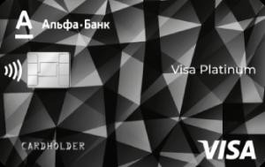 Платёжная карта Black Visa - от Альфа-Банк