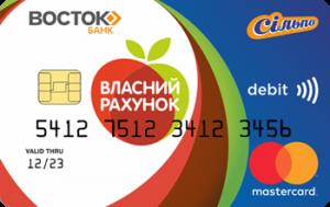 Платіжна картка Власний Рахунок Вільний MasterCard - від Схід