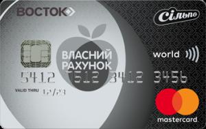 Платіжна картка Власний Рахунок Преміум MasterCard - від Схід