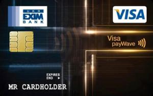 Платіжна картка Оптимальна Classic Visa - від Укрексімбанк