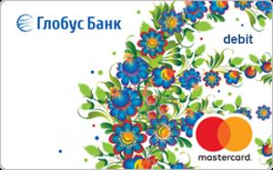 Платёжная карта Стандартная базовая MasterCard - от Глобус