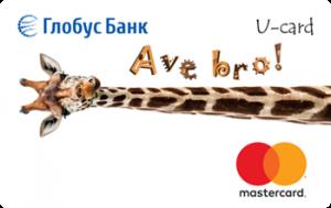 Платёжная карта U-Card MasterCard - от Глобус