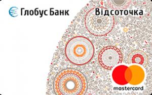 Платёжная карта Проценточка MasterCard - от Глобус