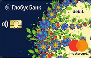Платёжная карта Зарплатная MasterCard - от Глобус