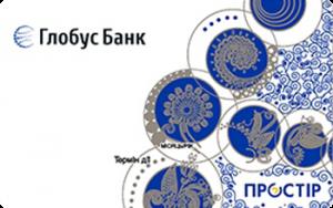 Платёжная карта Депозитная Простир - от Глобус
