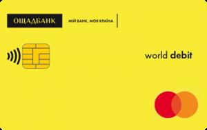 Платіжна картка Пенсійна MasterCard - від Ощадбанк