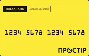 Платіжна картка Моя карта Простір - від Ощадбанк