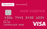 Платіжна картка World Visa - від Ощадбанк