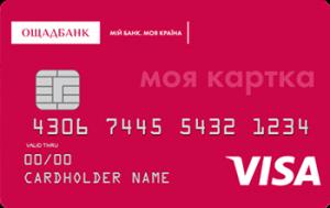 Платіжна картка Моя карта Visa - від Ощадбанк