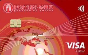 Платіжна картка пакет Класичний Visa - від Полтава-Банк