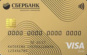 Платіжна картка Золота Visa - від Сбербанк