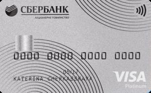 Платіжна карта Платинова Visa - від Сбербанк