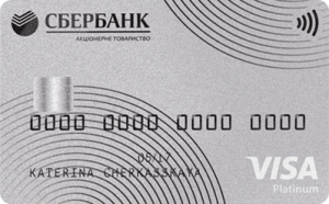 Платіжна карта Платинова MasterCard - від Сбербанк