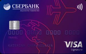 Платіжна картка Travel Visa - від Сбербанк
