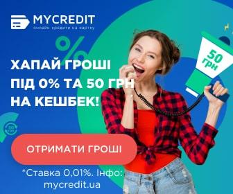 Займ от MyCredit