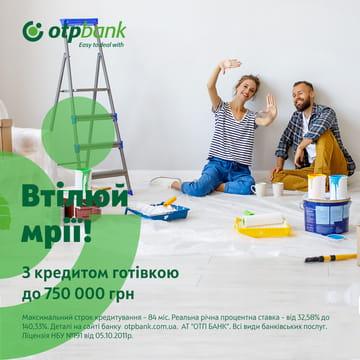 Кредит від ОТП Банку